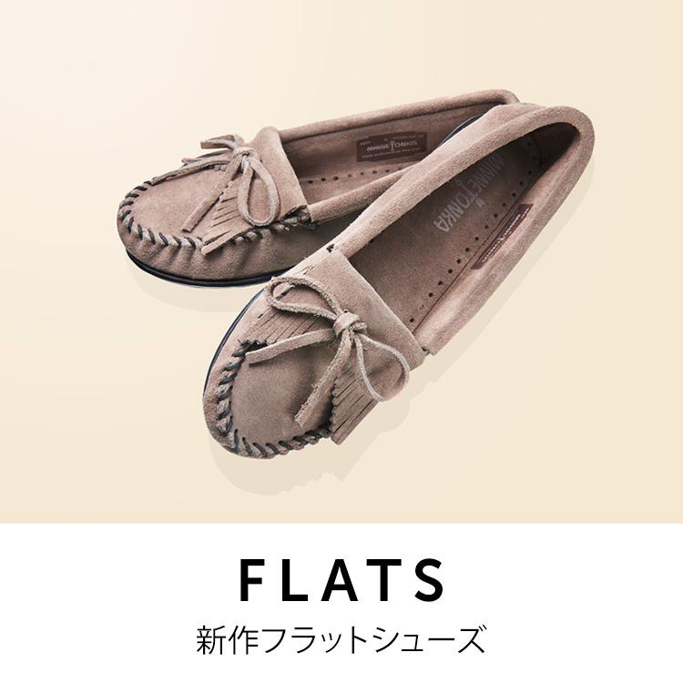 FLATS 新作フラットシューズ