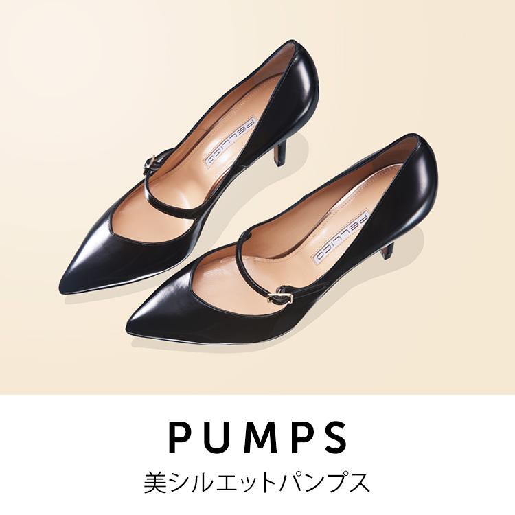 PUMPS 美シルエットパンプス