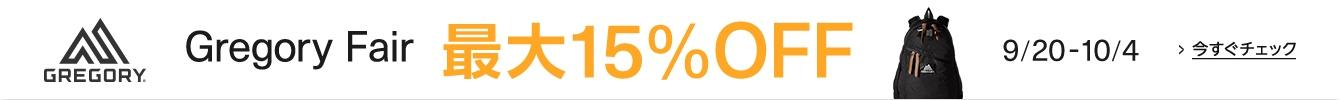 最大15%OFF