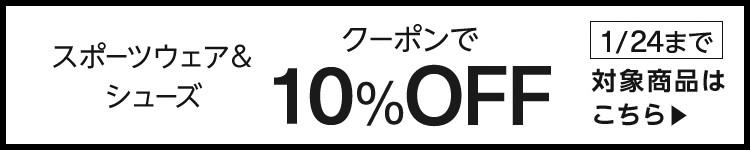 【クーポンで10%OFF】スポーツウェア&シューズ (1/24まで)