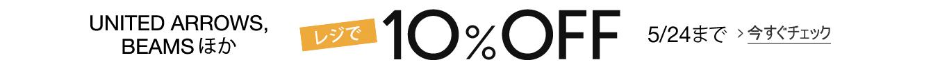 【レジで10%OFF】UNITED ARROWS、BEAMSほか(5/24まで)