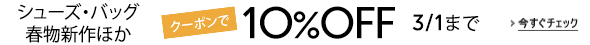 10%OFF_Coupon