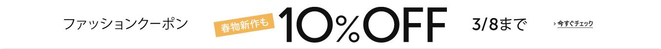 クーポンで10%OFF