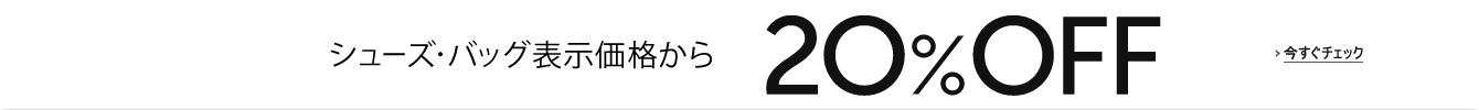 【レジにて20%OFF】シューズ・バッグ・財布・スーツケースほか(4/26まで)
