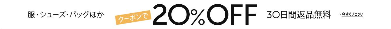 クーポンで20%OFF