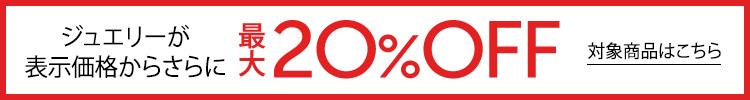 ジュエリーが表示価格からさらに最大20%OFF
