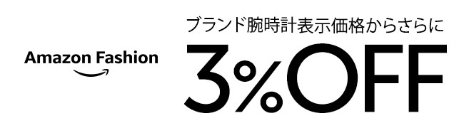 Watches 3% Off Campaign - Amazon.co.jpアソシエイト