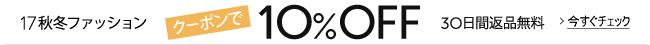 【クーポンで10%OFF】服・シューズ・バッグほか今季アイテムがお買い得(9/28まで)