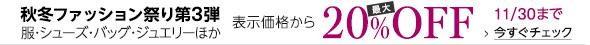 【最大20%OFF】服・シューズ・バッグ・アクセサリーほか (11/30まで)