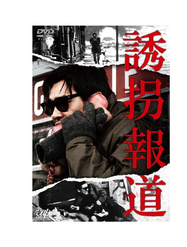 誘拐報道/DVD