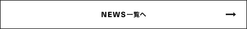NEWS一覧へ >