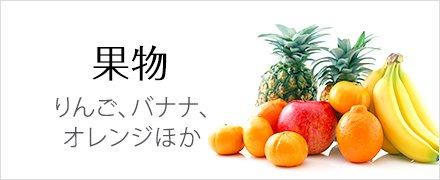 フルーツ りんご、バナナ、オレンジほか