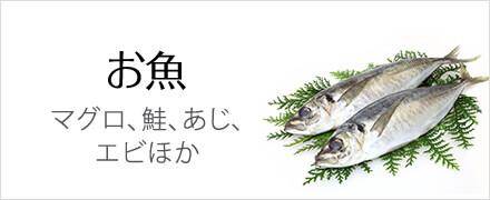 お魚 マグロ、鮭、あじ、エビほか