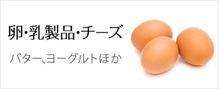 卵・乳製品・チーズ 卵、チーズ、ヨーグルトほか