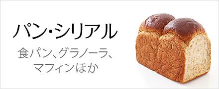 パン・シリアル 食パン、グラノーラ、マフィンほか