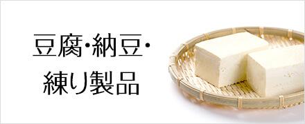 豆腐・納豆・練り製品