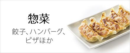 惣菜 餃子、ハンバーグ、ビザほか