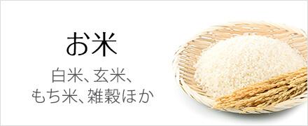 お米 白米、玄米、もち米、雑穀ほか