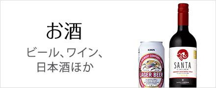 お酒 ビール、ワイン、日本酒 ほか