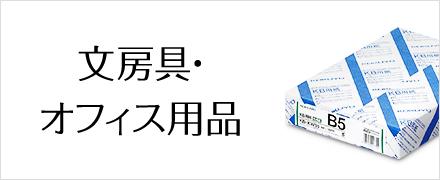 文房具・オフィス用品