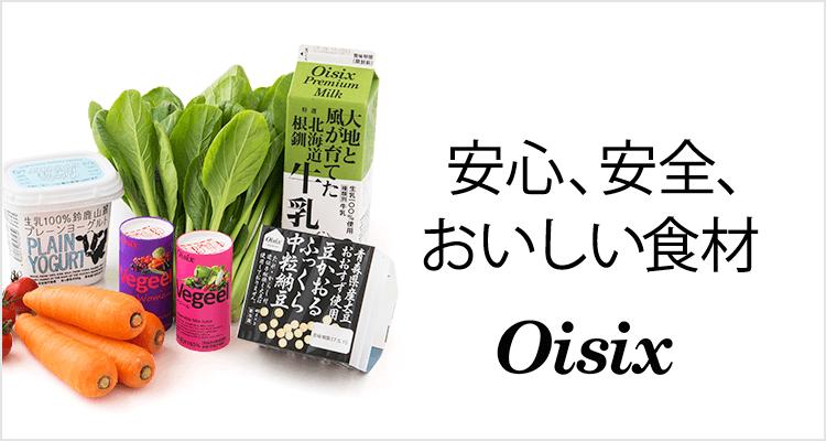 安心、安全、おいしい食材 Oisix