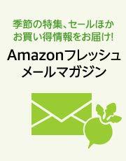 Amazonフレッシュお買い得情報をメールでお届け