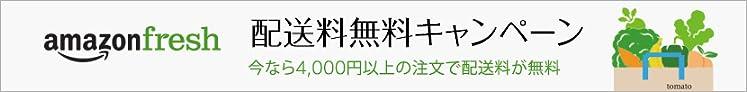 配送料無料キャンペーン