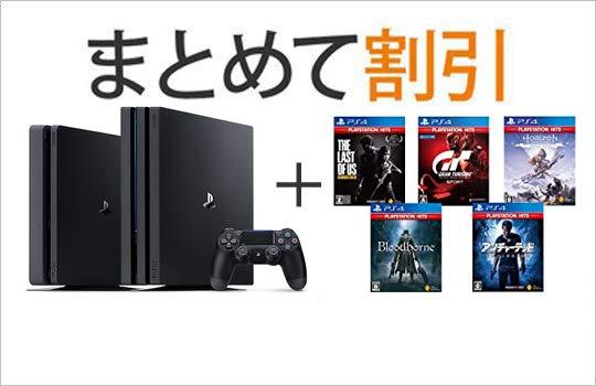 PS4本体と同時購入で名作ソフトが1本実質無料