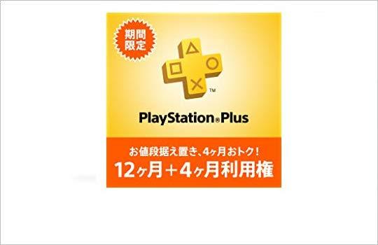 PS Plus 12ヶ月権 今だけ+4ヶ月ついてくる