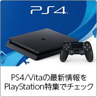 PS4/Vitaの最新情報をPlayStation特集でチェック