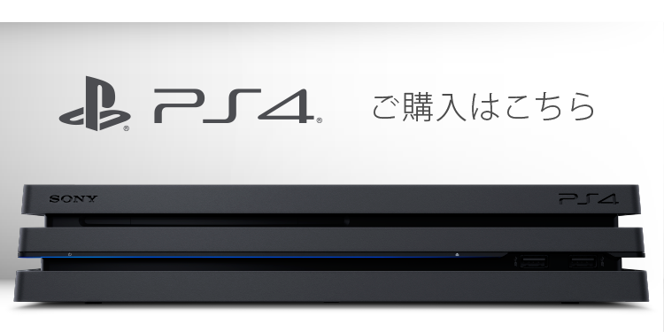 PS4本体 ご購入はこちらから