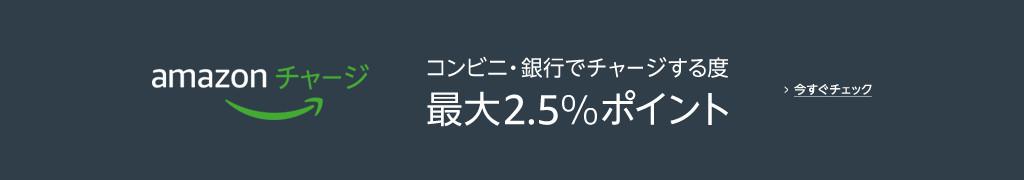 Amazonチャージ コンビニ・銀行でチャージする度最大2.5%ポイント