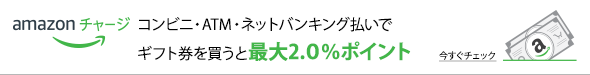 Amazonチャージ コンビニ・ATM・ネットバンキング払いでギフト券に残高追加すると最大2%ポイントが貯まる