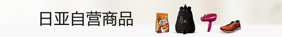 日亚自营商品