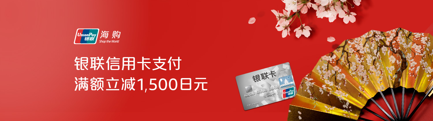 Shop with UnionPay Buy JPY 8000 Get JPY 1500 OFF