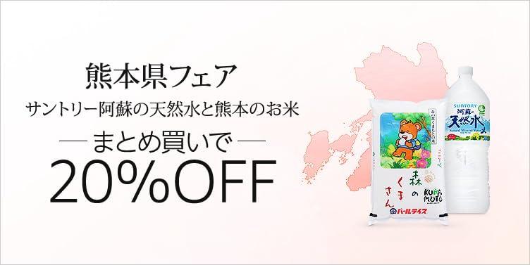 サントリー阿蘇の天然水が熊本のお米とまとめ買いで20%OFF