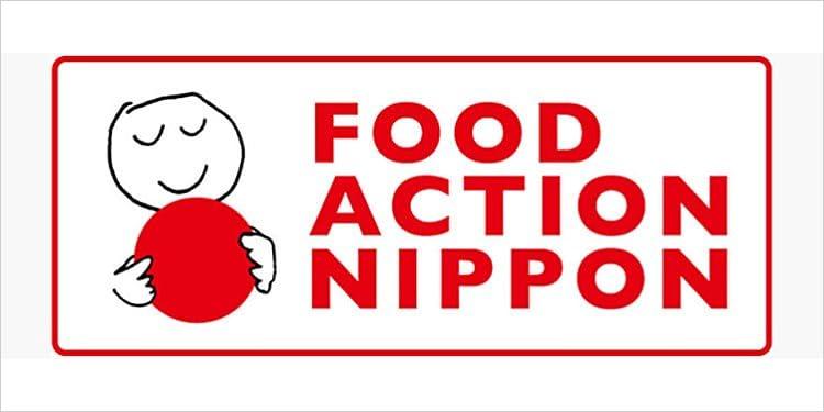 フード・アクション・ニッポン アワード特集(Food Action Nippon Award)