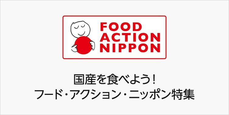 国産を食べよう!フード・アクション・ニッポン特集