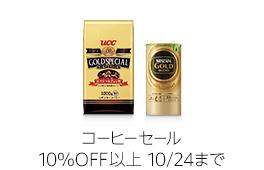 【10%OFF以上】コーヒーセール