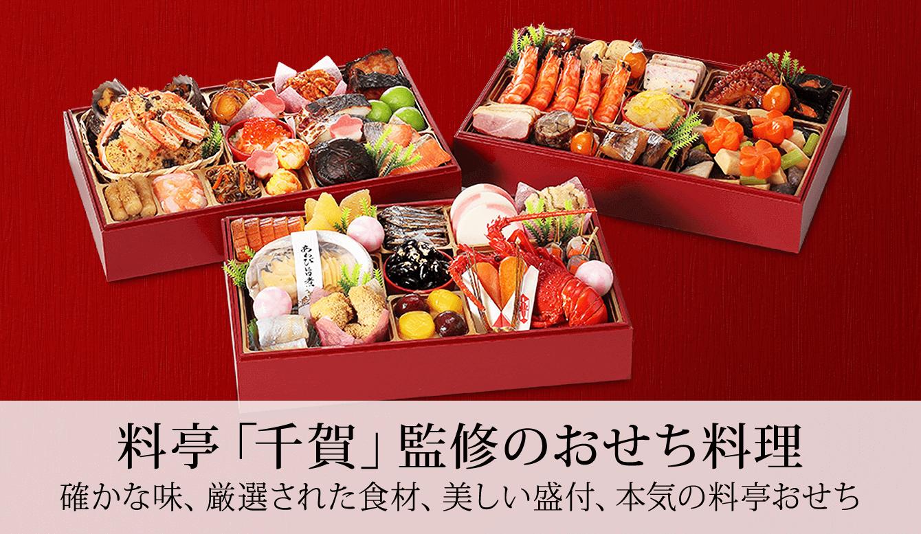 料亭「千賀」監修のおせち料理 確かな味、厳選された食材、美しい盛り付け、本気の料亭おせち