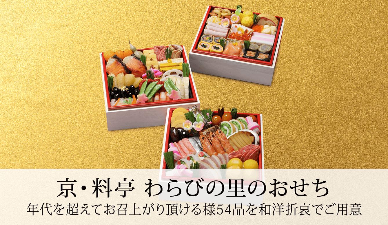 京・料亭 わらびの里のおせち 年代を超えてお召し上がり頂ける様54品を和洋折衷でご用意