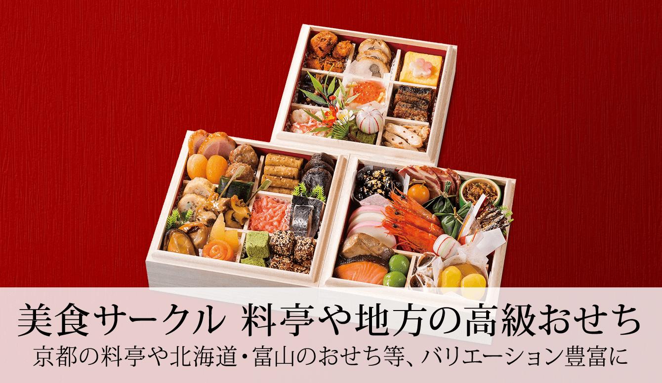 料亭や名店・地方の高級おせち 京都の料亭や北海道・富山のおせち等、バリエーション豊富に