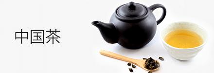 中国茶 Chinese Tea