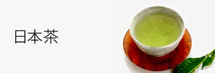 日本茶 Green Tea、Japanese Tea