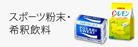 スポーツ粉末・希釈飲料 Sports beverages (powder))