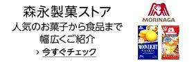 森永製菓ストア