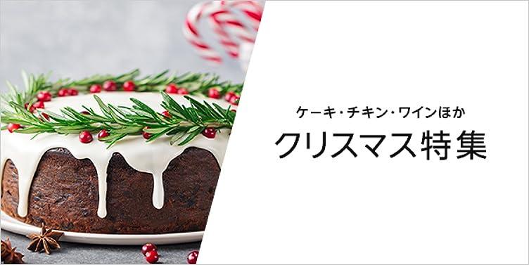 クリスマスケーキ・グルメ特集 2017