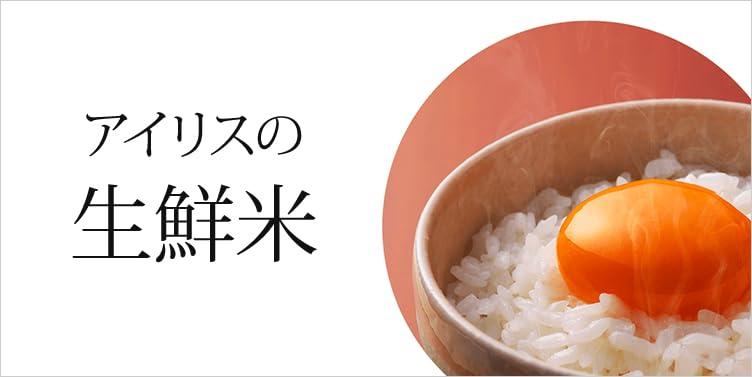 アイリスの生鮮米