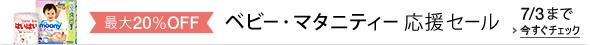 【最大20%OFF】 ベビー・マタニティー応援セール