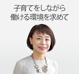 皆川新子(みながわ・しんこ)さん
